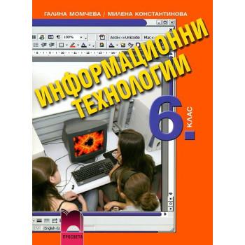 Информационни технологии за 6. клас + CD