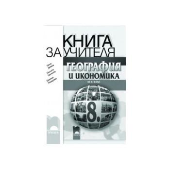 Книга за учителя по география и икономика за 8. клас