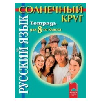 Солнечный круг: учебна тетрадка по руски език за 8. клас