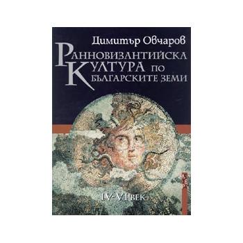 Ранновизантийска култура по българските земи