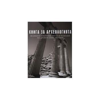 Книга за археологията