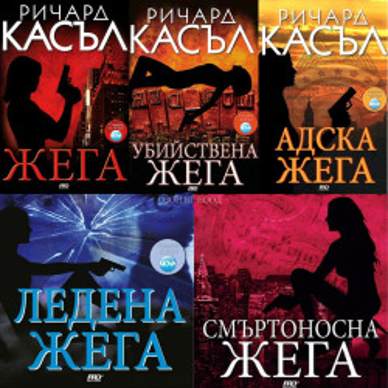 Ричард Касъл - комплект от 5 книги
