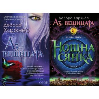 Аз, вещицата - комплект от 2 книги