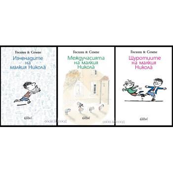 Малкият Никола - комплект от 3 книги