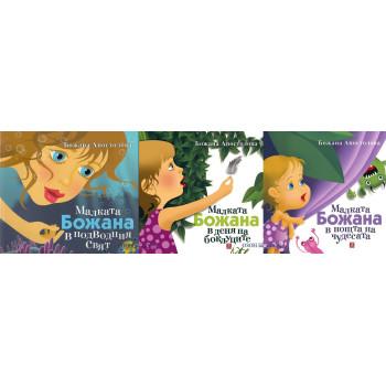 Малката Божана - комплект книги за деца