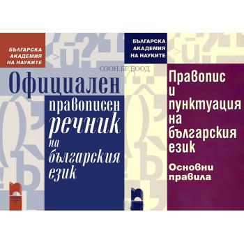 Правилен български език - комплект