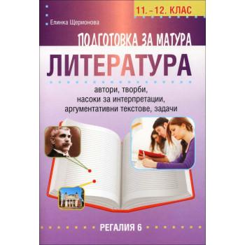 Подготовка за матура по литература 11.-12. клас (Регалия)