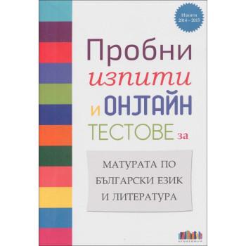Пробни изпити и онлайн тестове за матурата по български език и литература