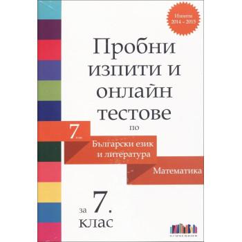 Пробни изпити и онлайн тестове по български език и литература и математика за 7. клас