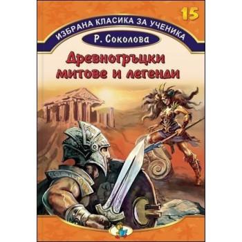 Избрана класика за ученика - Древногръцки митове и легенди  - книга 15