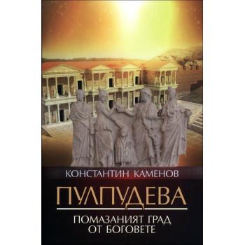 Пулпудева - помазаният град от боговете