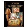 Цивилизациите: История на Древен Египет