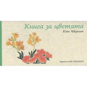 Книга за цветята