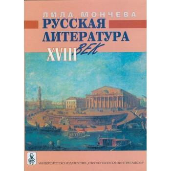 Русская литература XVIII век
