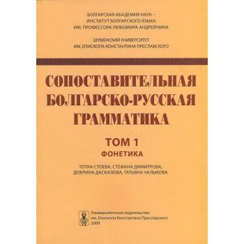 Сопоставительная болгарско-русская грамматика том 1 Фонетика