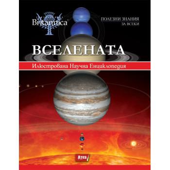 ВСЕЛЕНАТА - Илюстрована Научна Енциклопедия