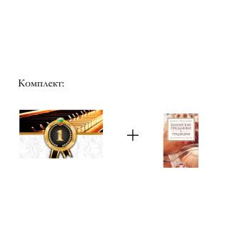 Болгарские праздники и традиции + Подарък комплект от 2 CD: 24 Златни БГ хита