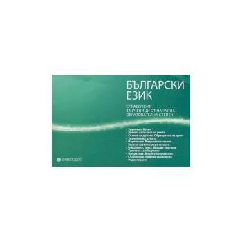 Български език. Справочник за ученици от начална образователна степен