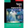 Трите въпроса - ниво A2/B1: Dangerous Quiz Show + CD