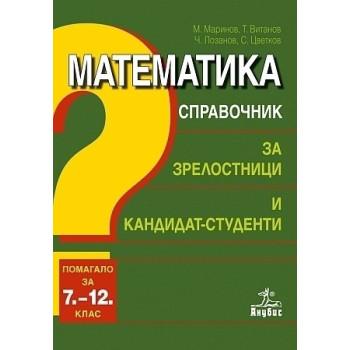 Математика. Справочник за зрелостници и кандидат-студенти