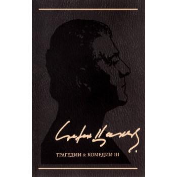 Съчинения в 12 тома - том 4: Трагедии и комедии III