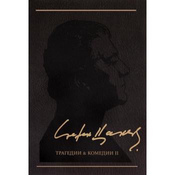 Съчинения в 12 тома - том 3: Трагедии и комедии II
