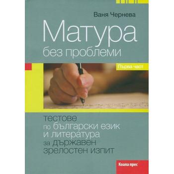 Матура без проблеми. Първа част: Тестове по български език и литература за Държавен зрелостен изпит