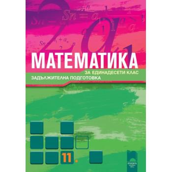 Математика за 11. клас - задължителна подготовка