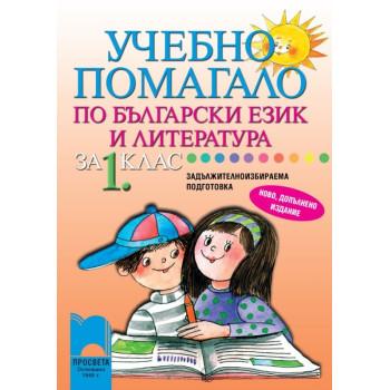 Учебно помагало по български език и литература за 1. клас за ЗИП