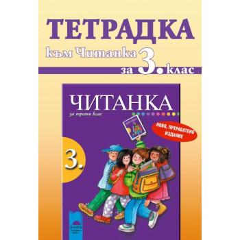 Учебна тетрадка към читанка за 3. клас