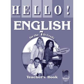 Hello!: книга за учителя по английски език за 7. клас