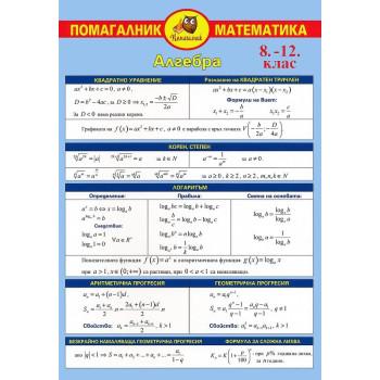 Помагалник по математика за 8. - 12. клас. Дипляна