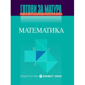 Готови за матура - Математика Подготовка за държавен зрелостен изпит