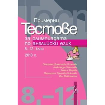 Примерни тестове за олимпиадата по английски език 8. - 12. клас - 2013 г.