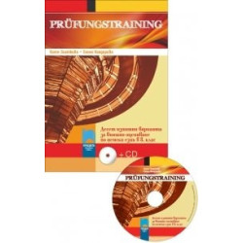 Prüfungstraining. Десет изпитни варианта за външно оценяване по немски език в 8. клас + CD