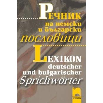 Речник на немски и български пословици