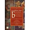 Княжество България. в историческо, географско и етнографско отношение - част 2