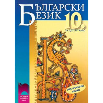 Български език за 10. клас за задължителна подготовка