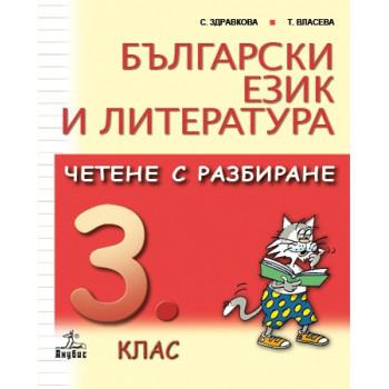 Български език и литература. Четене с разбиране 3. клас