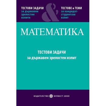 Математика - Част 1: Тестови задачи за държавен зрелостен изпит