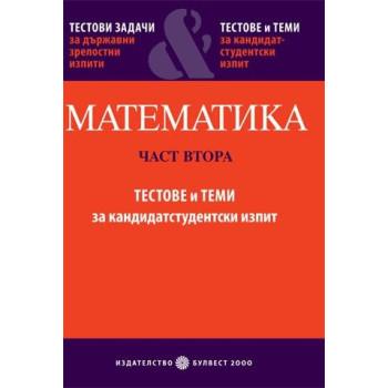 Математика - Част 2: Тестове и теми за кандидатстудентски изпит