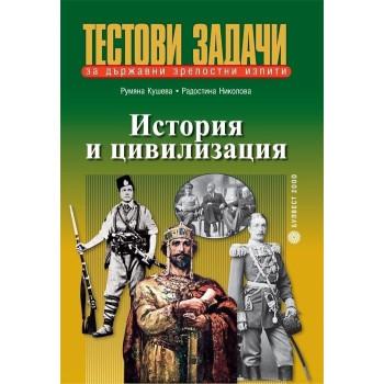 Тестови задачи по история и цивилизация за държавни зрелостни изпити