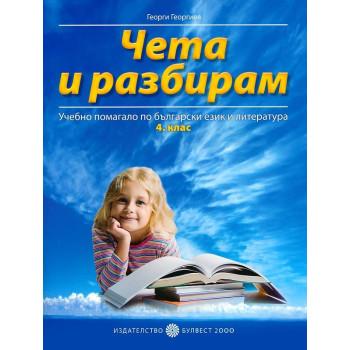 Чета и разбирам - Помагало по български език и литература за 4. клас