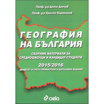 География на България. Сборник материали за средношколци и кандидат-студенти 2015/2016
