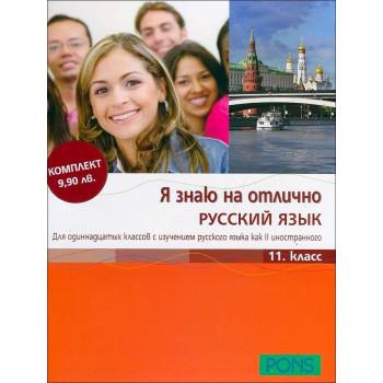 Я знаю на отлично Русский язык 11. класс + CD