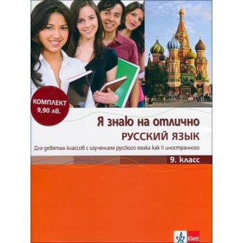 Я знаю на отлично Русский язык 9. класс + CD