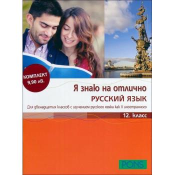 Я знаю на отлично Русский язык 12. класс + CD