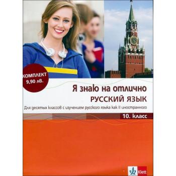 Я знаю на отлично Русский язык 10. класс + CD