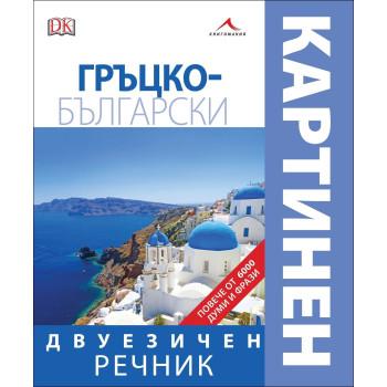 Гръцко-български двуезичен картинен речник