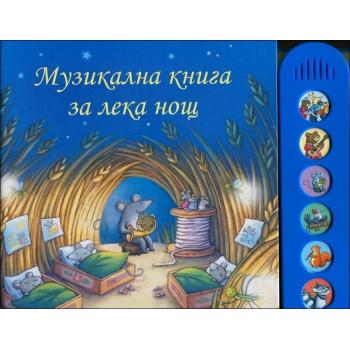 Музикална книга за лека нощ